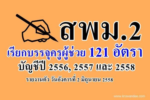 สพม.2 เรียกบรรจุครูผู้ช่วย 121 อัตรา บัญชีปี 2556, 2557 และ 2558
