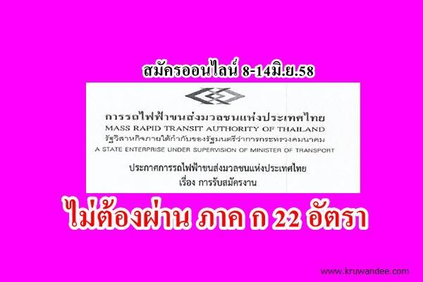 ไม่ต้องผ่าน ภาค ก 22 อัตรา การรถไฟฟ้าขนส่งมวลชนแห่งประเทศไทย (รฟม.) เปิดสอบ รับสมัครOnline 8 - 14 มิ.ย.2558