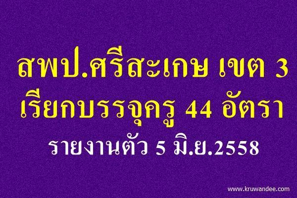 สพป.ศรีสะเกษ เขต 3 เรียกบรรจุครูผู้ช่วย 44 อัตรา รายงานตัว 5 มิถุนายน 2558