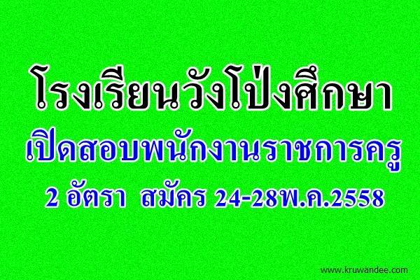 โรงเรียนวังโป่งศึกษา เปิดสอบพนักงานราชการครู 2 อัตรา - สมัคร 24-28พ.ค.2558