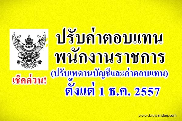 ปรับค่าตอบแทนพนักงานราชการ(ปรับเพดานบัญชีและค่าตอบแทน) ตั้งแต่ 1 ธ.ค. 2557