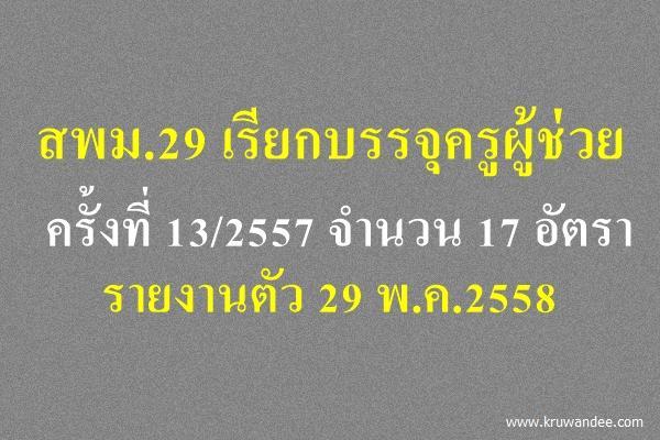สพม.29 เรียกบรรจุครูผู้ช่วย ครั้งที่ 13/2557 จำนวน 17 อัตรา - รายงานตัว 29 พ.ค.2558