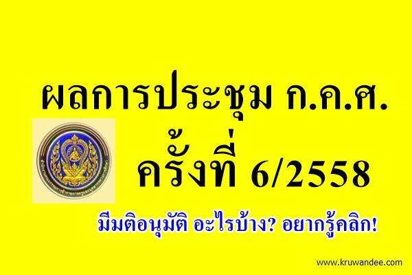 ข่าวสำนักงานรัฐมนตรี 177/2558 ผลการประชุม ก.ค.ศ. 6/2558