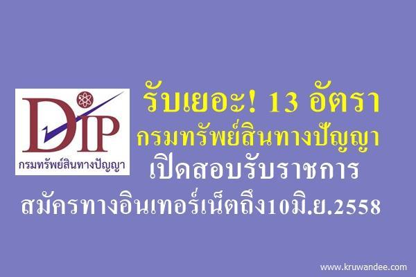 รับเยอะ! 13 อัตรา กรมทรัพย์สินทางปัญญา เปิดสอบรับราชการ สมัครทางอินเทอร์เน็ตถึง10มิ.ย.2558