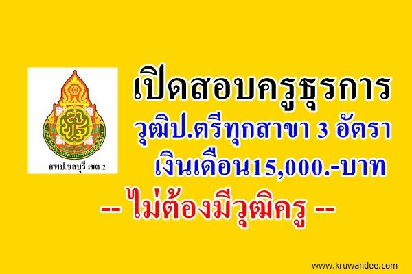 สพป.ชลบุรี เขต 2 เปิดสอบครูธุรการ เงินเดือน 15,000 บาท สนใจสมัคร 2-8มิ.ย.2558