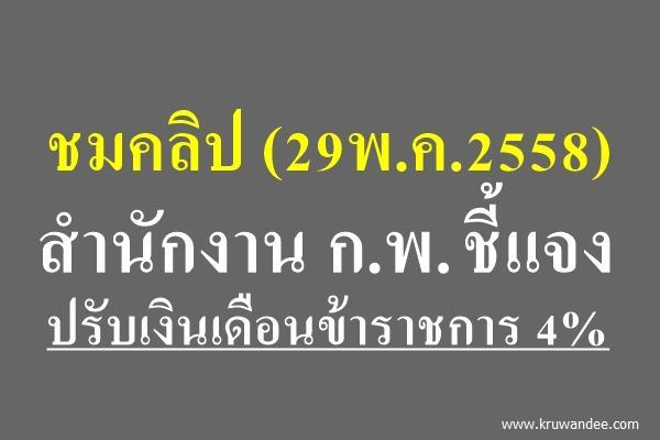 ชมคลิป (29พ.ค.2558) สำนักงาน ก.พ. ชี้แจงปรับเงินเดือนข้าราชการ 4%