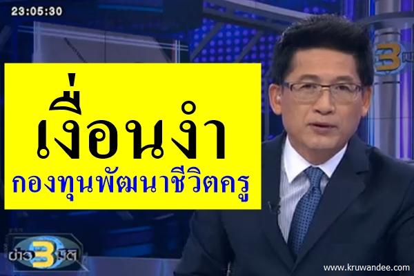 (ข่าว3มิติ) เงื่อนงำกองทุนพัฒนาชีวิตครู 31พ.ค.2558