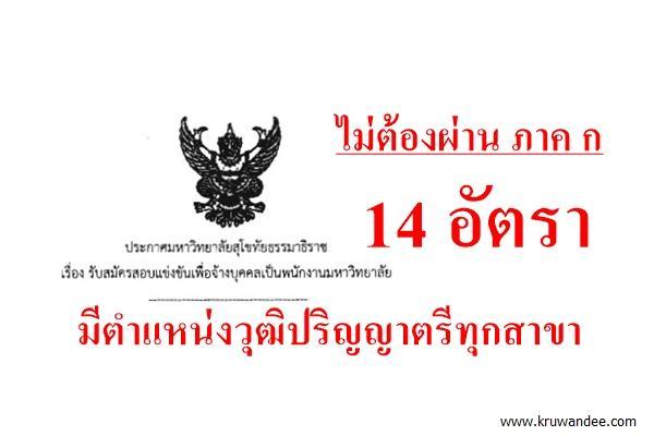 มหาวิทยาลัยสุโขทัยธรรมาธิราช (มสธ.) เปิดสอบพนักงานมหาวิทยาลัย 14 อัตรา สมัครถึงวันที่ 19 มิ.ย.2558