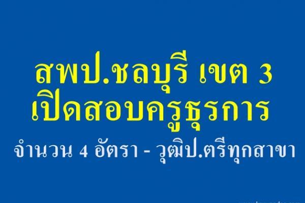 สพป.ชลบุรี เขต 3 เปิดสอบครูธุรการ 4 อัตรา วุฒิปริญญาตรีทุกสาขา