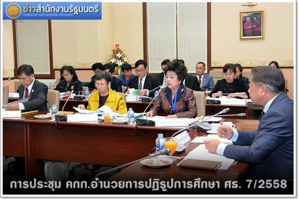 ข่าวสำนักงานรัฐมนตรี 181/2558 การประชุม คกก.อำนวยการปฏิรูปการศึกษา 7/2558