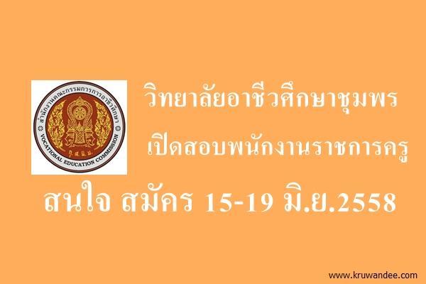 วิทยาลัยอาชีวศึกษาชุมพร เปิดสอบพนักงานราชการครู สมัคร 15-19 มิ.ย.2558