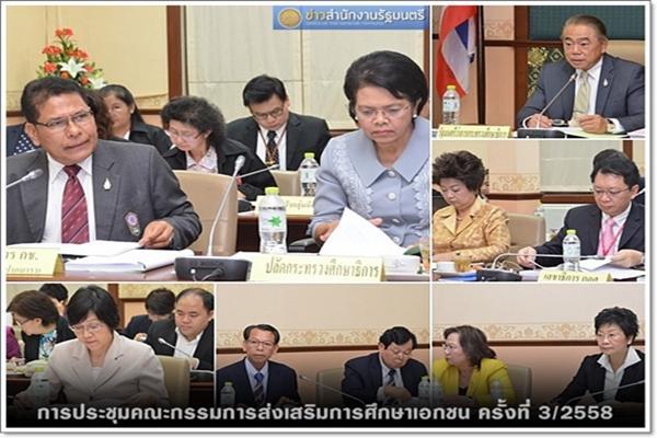ข่าวสำนักงานรัฐมนตรี 183/2558 ผลประชุมบอร์ดการศึกษาเอกชน