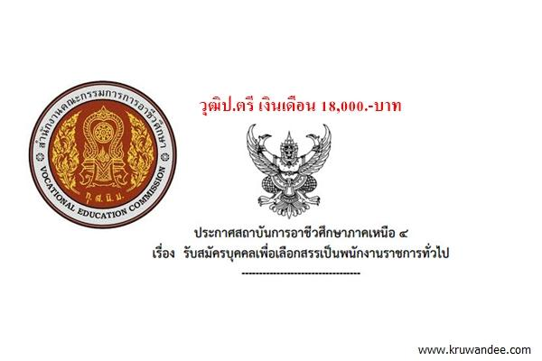 สถาบันอาชีวศึกษาภาคเหนือ 4 เปิดสอบพนักงานราชการ 6 อัตรา สมัคร12-18มิ.ย.58