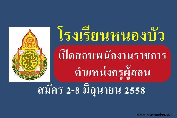 โรงเรียนหนองบัว เปิดสอบพนักงานราชการ สมัคร 2-8 มิถุนายน 2558