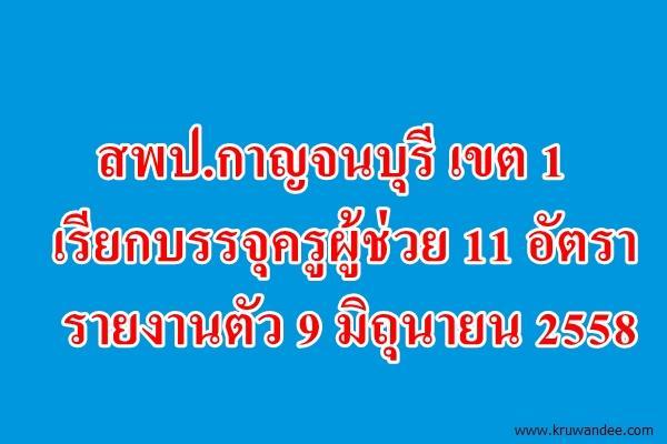 สพป.กาญจนบุรี เขต 1 เรียกบรรจุครูผู้ช่วย 11 อัตรา - รายงานตัว 9 มิถุนายน 2558