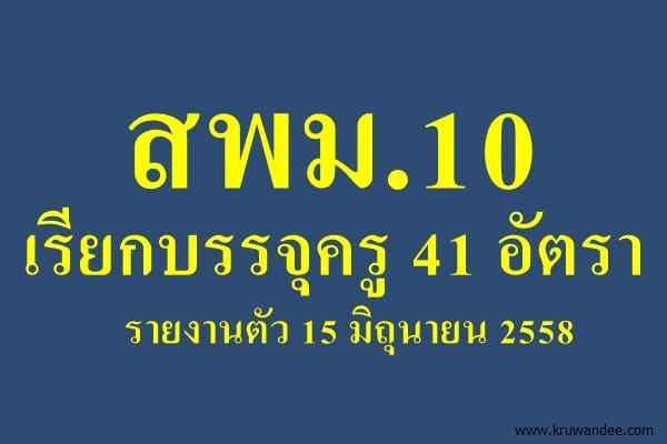 สพม.10 เรียกบรรจุครู 41 อัตรา - รายงานตัว 15 มิถุนายน 2558