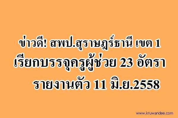 ข่าวดี! สพป.สุราษฎร์ธานี เขต 1 เรียกบรรจุครูผู้ช่วย 23 อัตรา - รายงานตัว 11 มิ.ย.2558
