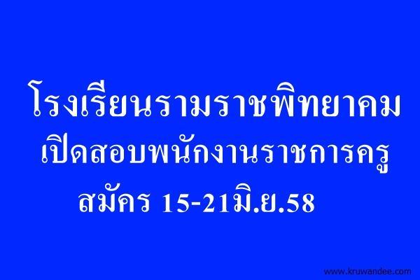 โรงเรียนรามราชพิทยาคม เปิดสอบพนักงานราชการครู สมัคร 15-21มิ.ย.58