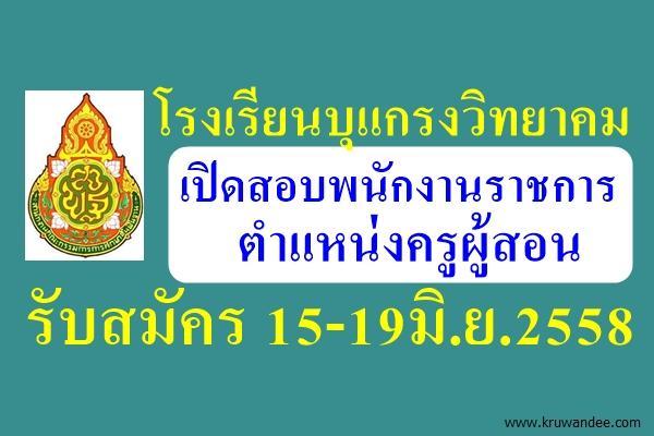 โรงเรียนบุแกรงวิทยาคม เปิดสอบพนักงานราชการ รับสมัคร 15-19มิ.ย.2558