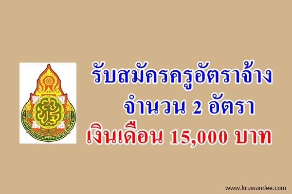 โรงเรียนสวนกุหลาบวิทยาลัย นนทบุรี รับสมัครครูอัตราจ้าง 2 อัตรา เงินเดือน 15,000 บาท