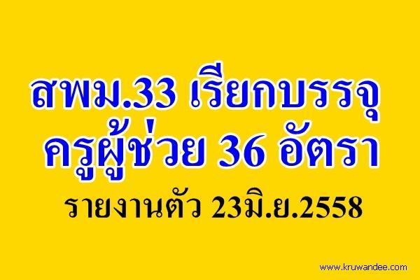สพม.33 เรียกบรรจุครูผู้ช่วย 36 อัตรา รายงานตัว 23มิ.ย.2558