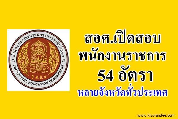 สำนักงานคณะกรรมการการอาชีวศึกษา เปิดสอบพนักงานราชการ 54 อัตรา