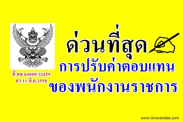 ด่วนที่สุด ที่ ศธ 04009/ว2459 การปรับค่าตอบแทนของพนักงานราชการ