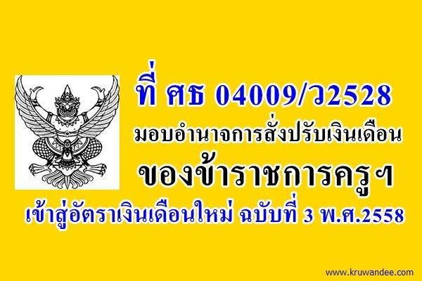ที่ ศธ 04009/ว2528 มอบอำนาจการสั่งปรับเงินเดือนของข้าราชการครูฯ เข้าสู่อัตราเงินเดือนใหม่