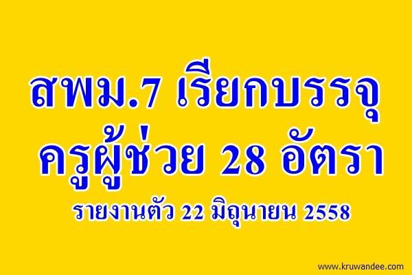สพม.7 เรียกบรรจุครูผู้ช่วย 28 อัตรา รายงานตัว 22 มิถุนายน 2558