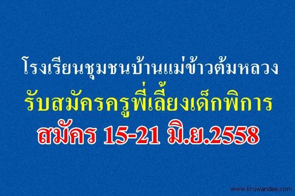โรงเรียนชุมชนบ้านแม่ข้าวต้มหลวง รับสมัครครูพี่เลี้ยงเด็กพิการ สมัคร 15 – 21 มิถุนายน 2558