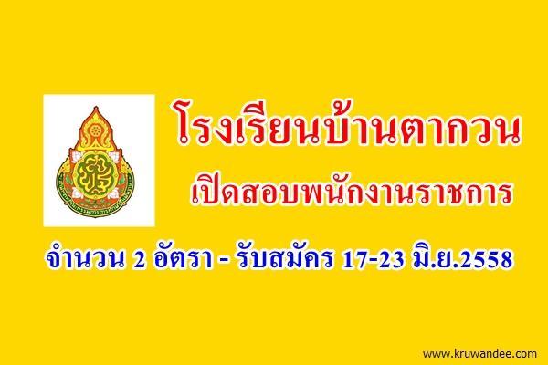 โรงเรียนบ้านตากวน เปิดสอบพนักงานราชการ 2 อัตรา - รับสมัคร 17-23 มิ.ย.2558