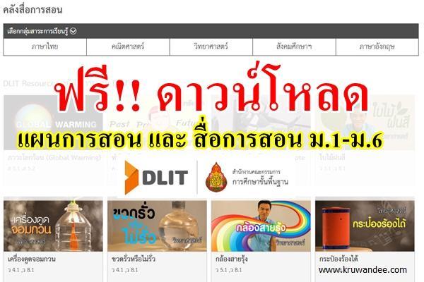 ดาวน์โหลดฟรี!! แผนการสอนกลาง และสื่อการสอน ม.1-ม.6 จาก DLIT สพฐ.