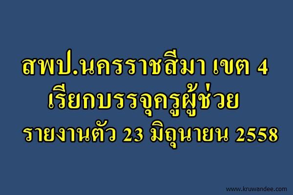 สพป.นครราชสีมา เขต 4 เรียกบรรจุครูผู้ช่วย รายงานตัว 23 มิถุนายน 2558