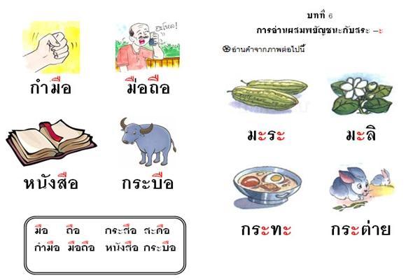 แจกฟรี โหลดเลย! ไฟล์ word แบบหัดอ่านภาษาไทย สำหรับเด็ก4ขวบ