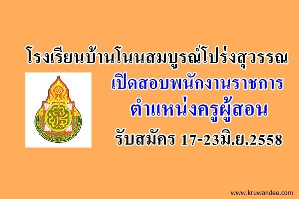 โรงเรียนบ้านโนนสมบูรณ์โปร่งสุวรรณ เปิดสอบพนักงานราชการครู รับสมัคร 17-23มิ.ย.2558