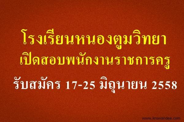 โรงเรียนหนองตูมวิทยา เปิดสอบพนักงานราชการครู รับสมัคร 17-25 มิถุนายน 2558