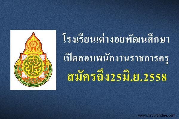 โรงเรียนเต่างอยพัฒนศึกษา เปิดสอบพนักงานราชการครู สมัครถึง25มิ.ย.2558