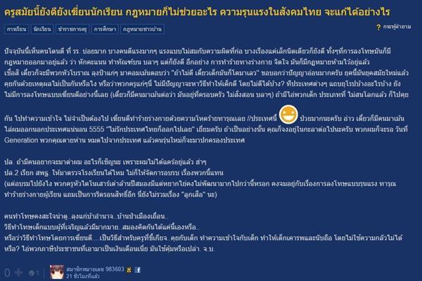 ครูสมัยนี้ยังตี ยังเฆี่ยนนักเรียน กฎหมายก็ไม่ช่วยอะไร ความรุนแรงในสังคมไทย จะแก้ได้อย่างไร