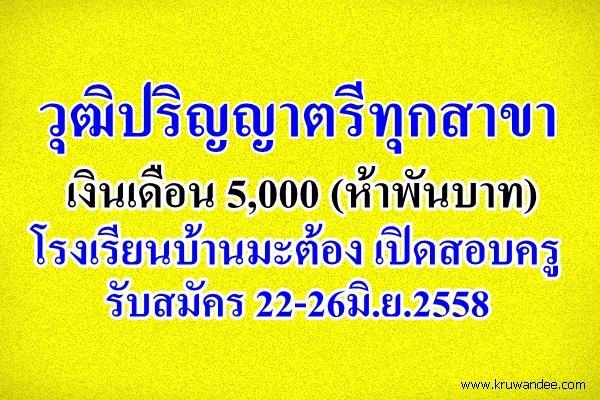 วุฒิปริญญาตรีทุกสาขา เงินเดือน 5,000 โรงเรียนบ้านมะต้อง เปิดสอบครู รับสมัคร 22-26มิ.ย.2558