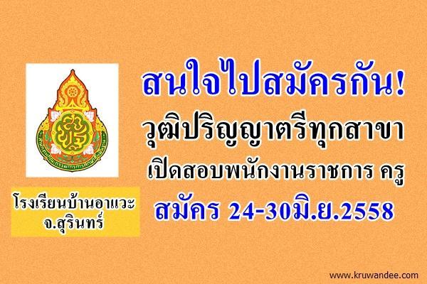 วุฒิปริญญาตรีทุกสาขา โรงเรียนบ้านอาแวะ เปิดสอบพนักงานราชการครู สมัครถึง30มิ.ย.2558