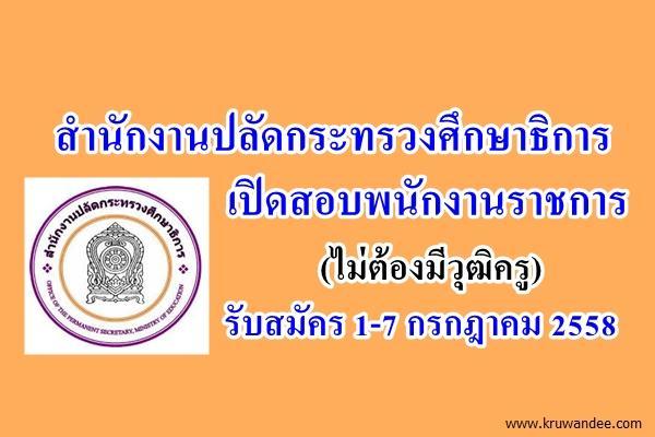 สำนักงานปลัดกระทรวงศึกษาธิการ เปิดสอบพนักงานราชการ รับสมัคร 1-7 กรกฎาคม 2558