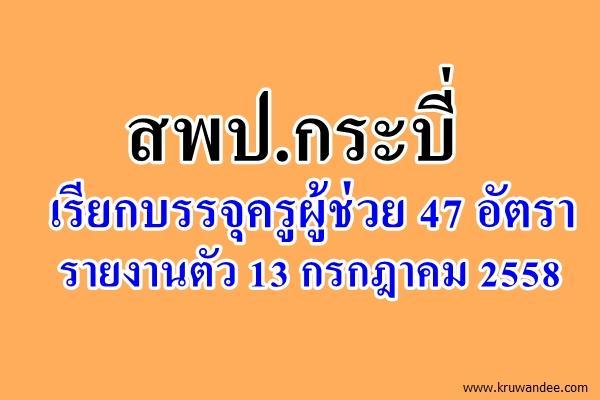 สพป.กระบี่ เรียกบรรจุครูผู้ช่วย 47 อัตรา รายงานตัว 13 กรกฎาคม 2558