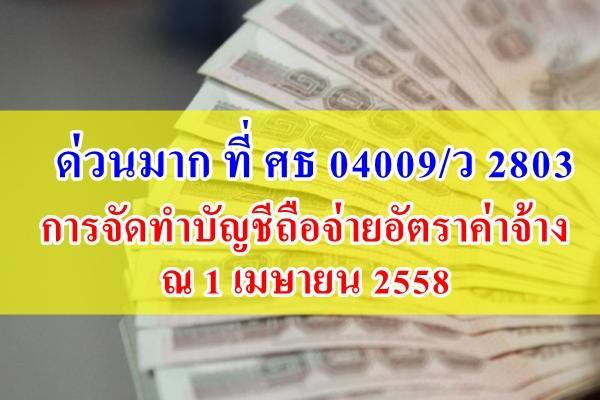 ด่วนมาก ที่ ศธ 04009/ว 2803 การจัดทำบัญชีถือจ่ายอัตราค่าจ้าง ณ 1 เมษายน 2558