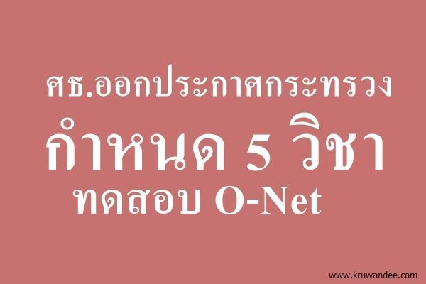 ศธ.ออกประกาศกระทรวงกำหนด 5 วิชาทดสอบ O-Net