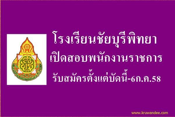 โรงเรียนชัยบุรีพิทยา เปิดสอบพนักงานราชการ รับสมัครตั้งแต่บัดนี้-6ก.ค.58