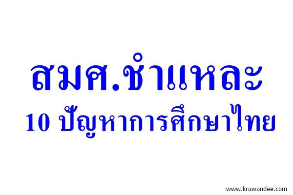 สมศ.ชำแหละ 10 ปัญหาการศึกษาไทย