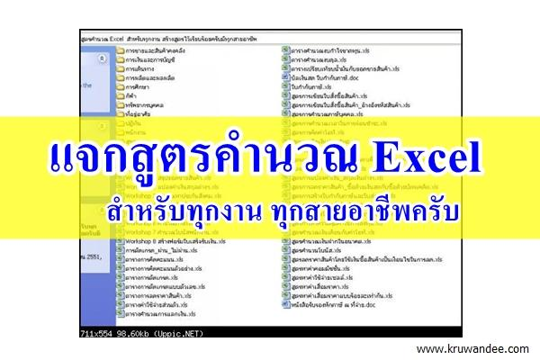 แจกสูตรคำนวณ Excel สำหรับทุกงาน ทุกสายอาชีพครับ