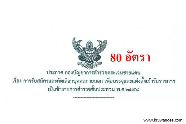กองบัญชาการตำรวจตระเวนชายแดน เปิดสอบรับราชการ 80 อัตรา สมัครตั้งแต่บัดนี้-20กรกฎาคม 2558