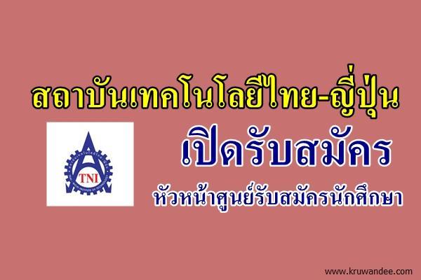 ข่าวดี! สถาบันเทคโนโลยีไทย-ญี่ปุ่น รับสมัคร หัวหน้าศูนย์รับสมัครนักศึกษา