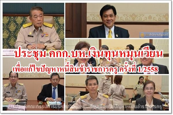 ประชุม คกก.บห.เงินทุนหมุนเวียนเพื่อแก้ไขปัญหา หนี้สินข้าราชการครู ครั้งที่ 1/2558